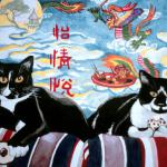 "Chinese Cats 8"" X 10"""